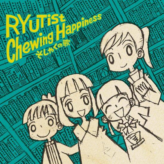 『Chewing Happiness そしゃくの歌』 - CD