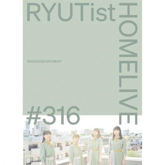 『RYUTist HOME LIVE #316』 - LIVE DVD
