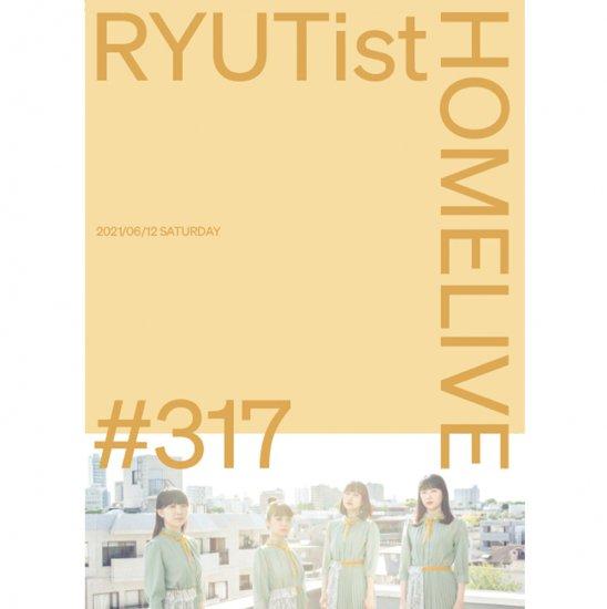 『RYUTist HOME LIVE #317』 - LIVE DVD