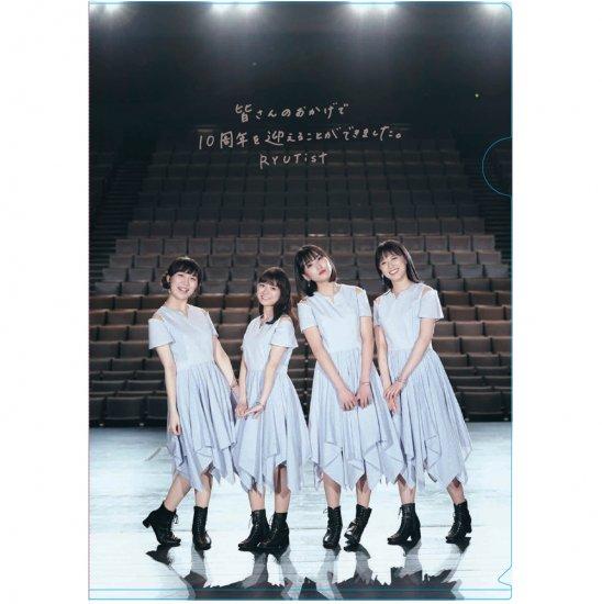 ブロマイド入りクリアファイル【RYUTist 10th Anniversary】