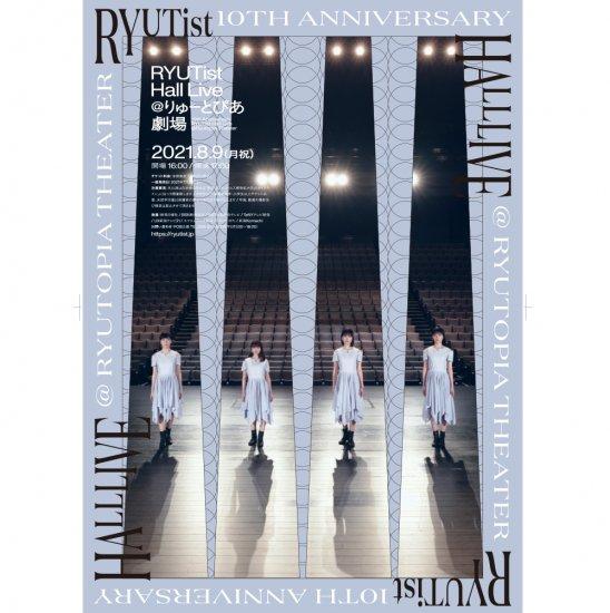 """「10th Anniversary RYUTist """"HALL"""" LIVE @りゅーとぴあ 劇場」ポスター"""