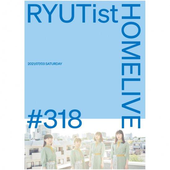 『RYUTist HOME LIVE #318』 - LIVE DVD