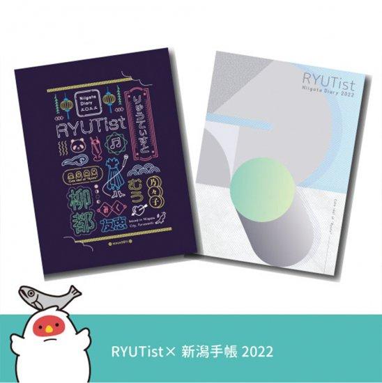 新潟手帳2022 RYUTistコラボバージョン