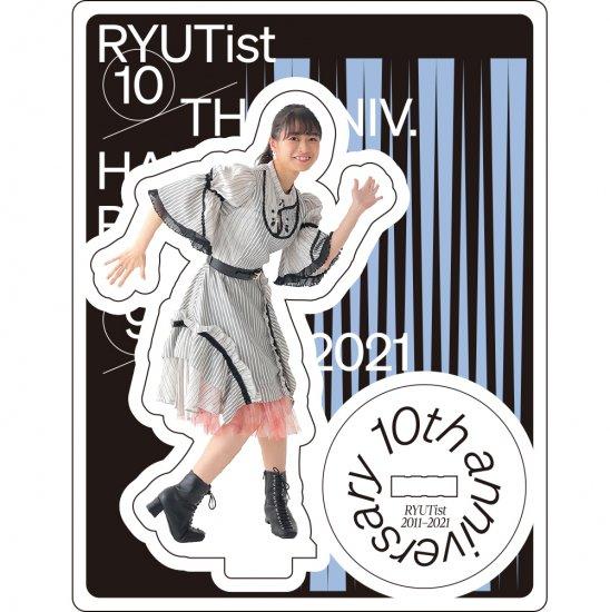 アクリルスタンド| 10周年ライヴ衣装 (メンバー別)