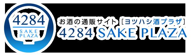 お酒の通販サイト 4284 SAKE PLAZA(ヨツハシ酒プラザ)