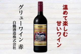 グリューワイン(ホットワイン) 1L