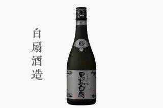 【白扇酒造】黒松白扇「黒」720ml