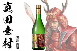 戦国夢絵巻「真田幸村」日本酒720ml