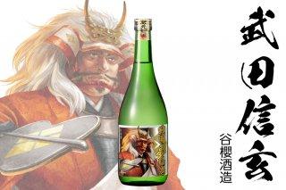 戦国夢絵巻「武田信玄」日本酒720ml