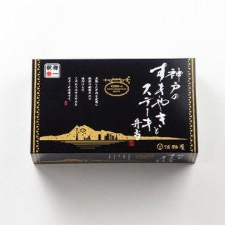 神戸のすきやき&ステーキ弁当