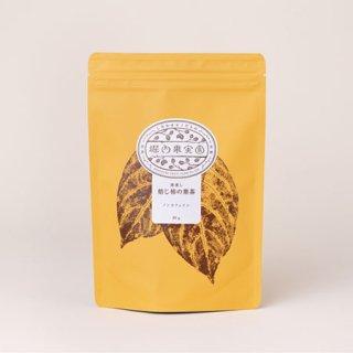 焙じ柿の葉茶(80g袋タイプ)