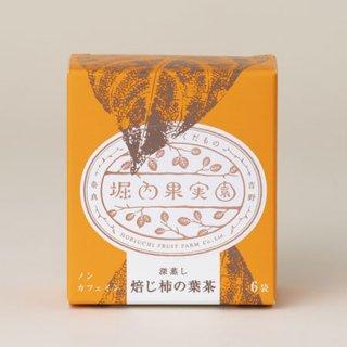 焙じ柿の葉茶 ティーバッグ(箱)
