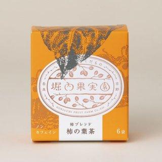 柿ブレンド柿の葉茶 ティーバッグ(箱)