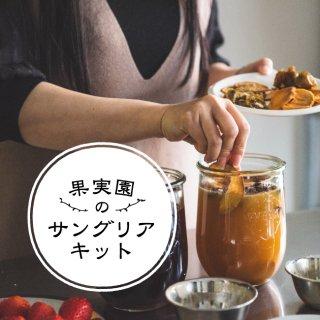 果実園のサングリアミックス(ドライフルーツ)