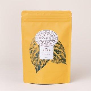 【WEB限定】焙じ柿の葉茶(80g袋タイプ)