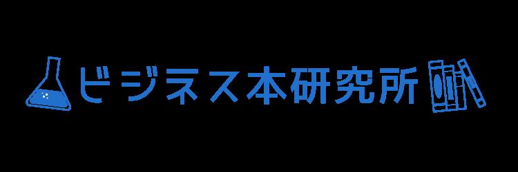 ビジネス本研究所