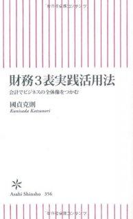 財務3表実践活用法 会計でビジネスの全体像をつかむ (朝日新書)