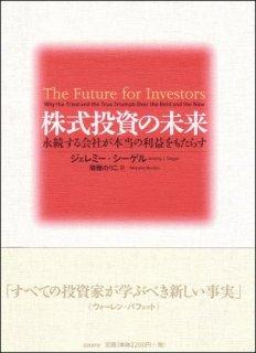 株式投資の未来?永続する会社が本当の利益をもたらす