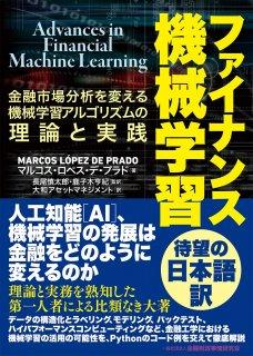 ファイナンス機械学習