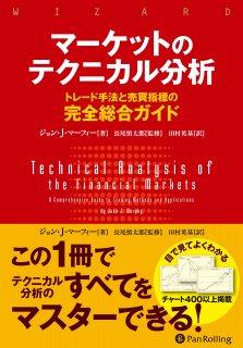 マーケットのテクニカル分析 ??トレード手法と売買指標の完全総合ガイド (ウィザードブックシリーズ)
