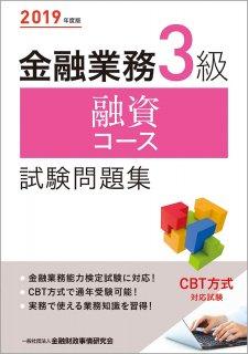 2019年度版 金融業務3級 融資コース試験問題集