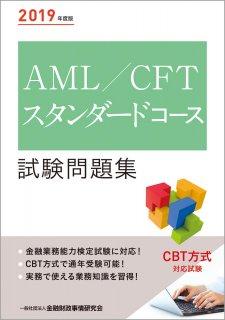 2019年度版 AML/CFTスタンダードコース試験問題集