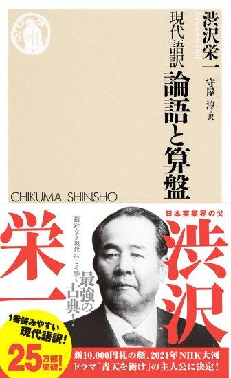 Chikuma Shobo's Book on Shibusawa Eiichi