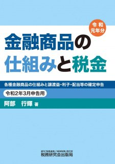 金融商品の仕組みと税金 (令和2年3月申告用(令和元年分))