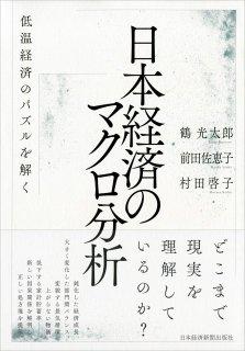 日本経済のマクロ分析 低温経済のパズルを解く