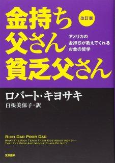改訂版 金持ち父さん 貧乏父さん:アメリカの金持ちが教えてくれるお金の哲学 (単行本)