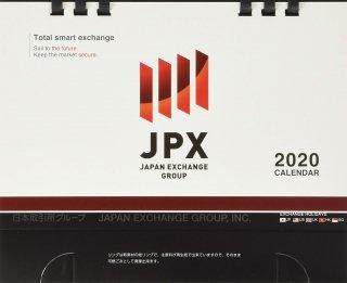 JPXカレンダー2020年版