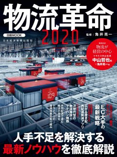 物流革命2020 (日経ムック)