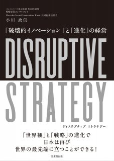 DISRUPTIVE STRATEGY (ディスラプティブ ストラテジー)??「破壊的イノベーション」と「進化」の経営