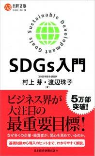 SDGs入門 (日経文庫)
