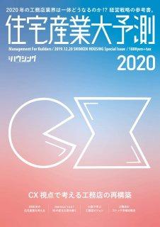 住宅産業大予測2020