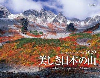 カレンダー2020 美しき日本の山 (ヤマケイカレンダー2020)