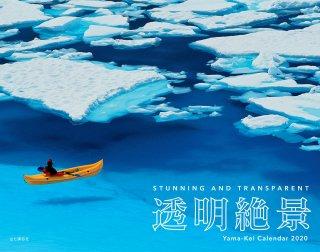 カレンダー2020 透明絶景 (ヤマケイカレンダー2020)