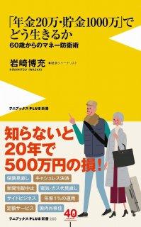 「年金20万・貯金1000万」でどう生きるか - 60歳からのマネー防衛術 - (ワニブックスPLUS新書)