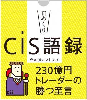 【日めくり】cis語録 230億トレーダーの勝つ至言