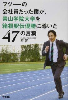 フツーの会社員だった僕が、青山学院大学を箱根駅伝優勝に導いた47の言葉