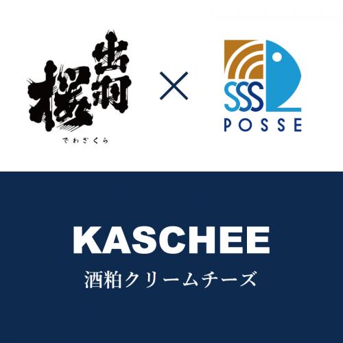 出羽桜 × ポッセのおつまみ KASCHEE 2種セット