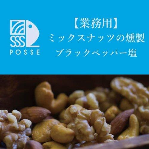 【業務用】 ミックスナッツの燻製~ブラックペッパー塩~