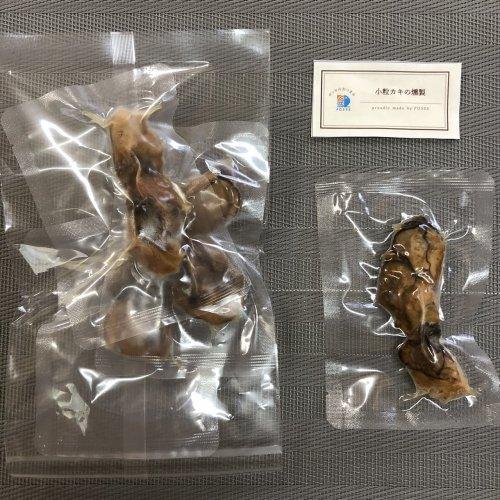 【アウトレット】 小粒カキの燻製