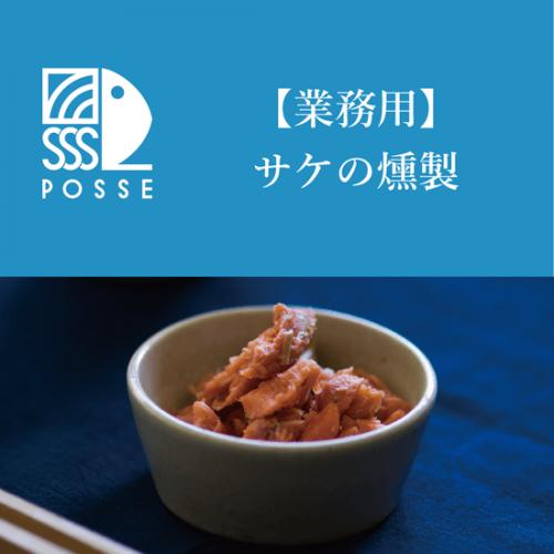 【業務用】 サケの燻製(200g)