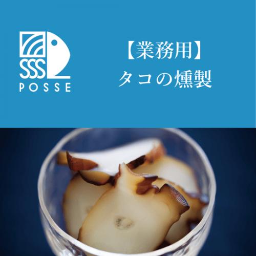 【業務用】 タコの燻製(200g)