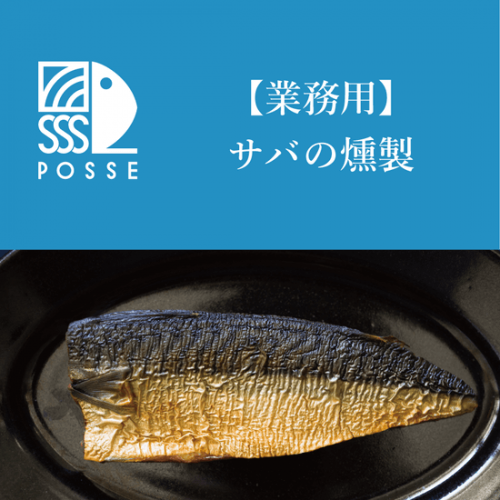 【業務用】 サバの燻製(5枚)