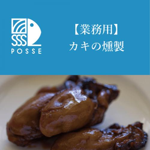 【業務用】 カキの燻製(10粒)