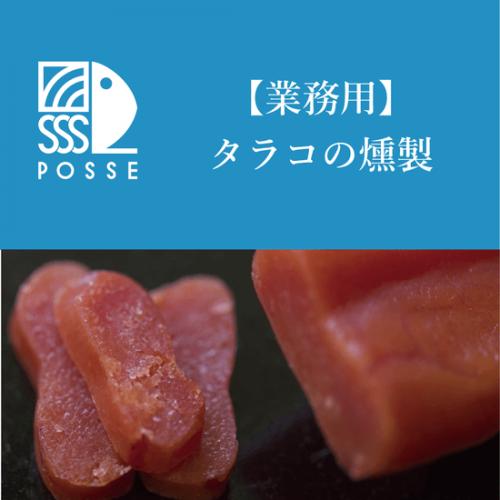 【業務用】 タラコの燻製(10本)
