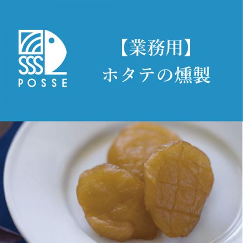 【業務用】 ホタテの燻製(10粒)
