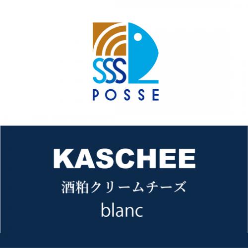 KASCHEE blanc(酒粕クリームチーズ)
